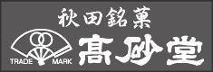 秋田銘菓高砂堂